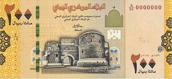 Yemen 200 Rials