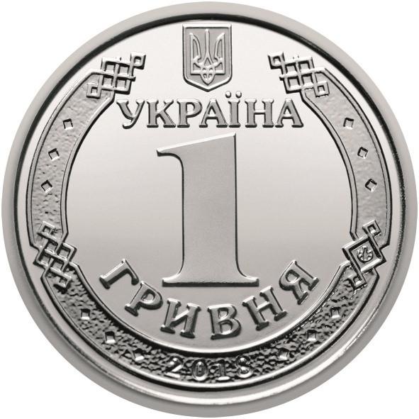 Ukraine 1 Hyrvnia (2018)