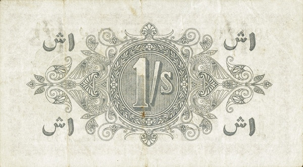 Cyprus 1 Shilling (1920-1936 George V)
