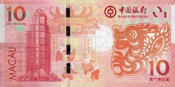 Macau 10 Patacas (2012 Year of the Dragon)