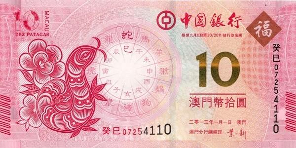 "Macau 10 Patacas (2013 Year of the Snake"")"