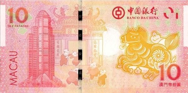 Macau 10 Patacas (2014 Year of the Horse)
