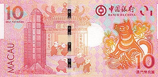 Macau 10 Patacas (2018 Year of the Dog)