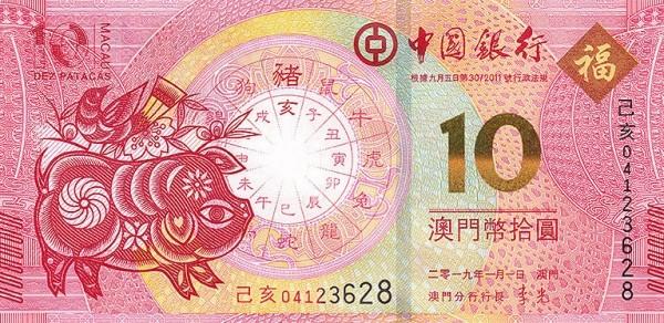Macau 10 Patacas (2019 Year of the Pig)