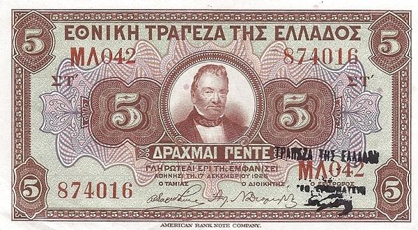 Greece 5 Drachmai (1926-1927 TRAPEZA TIS ELLADOS)