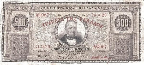 Greece 500 Drachmai (1926-1927 TRAPEZA TIS ELLADOS)