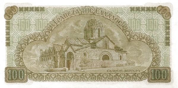 Greece 100 Drachmai (1941)
