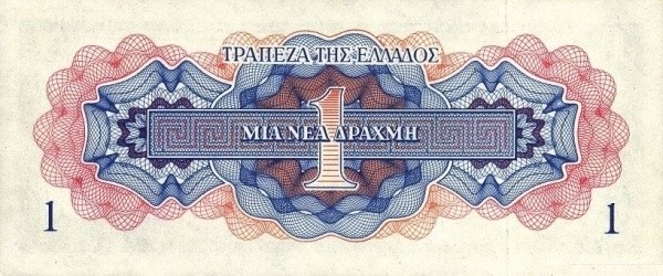 Greece 1 New Drachmai (1953)