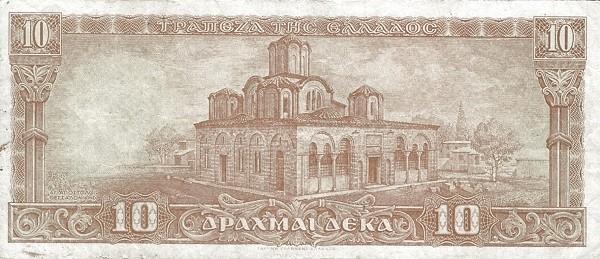 Greece 10 Drachmai (1954-1956)