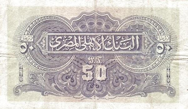 Egypt 50 Piastres (1913-1951)