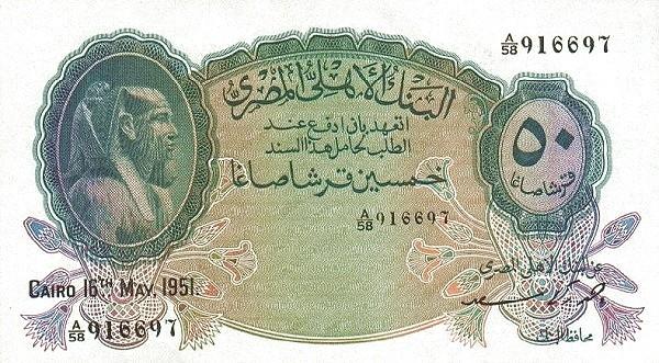 Egypt 50 Piastres (1930-1951)
