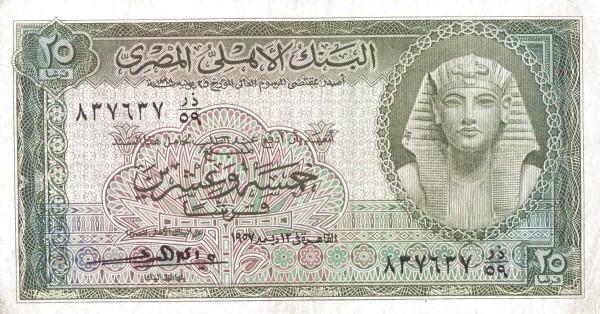 Egypt 25 Piastres (1952-1960 Tutankhamen)