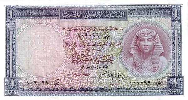 Egypt 1 Pound (1952-1960 Tutankhamen)
