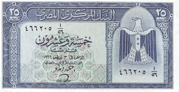 Egypt 25 Piastres (1961-1967)