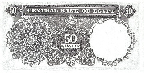 Egypt 50 Piastres (1961-1967)