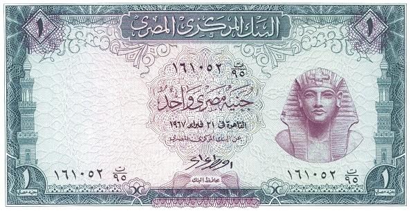 Egypt 1 Pound (1961-1967)