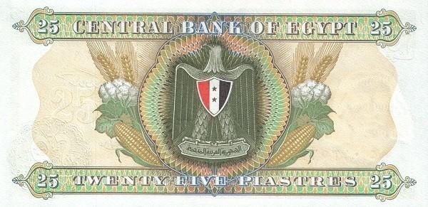 Egypt 25 Piastres (1967-1978)