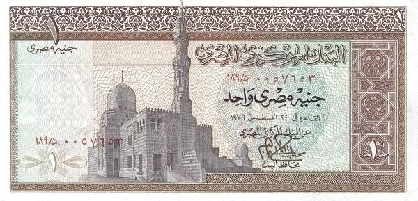 Egypt 1 Pound (1967-1978)