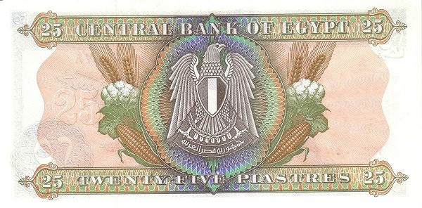 Egypt 25 Piastres (1976-1978)
