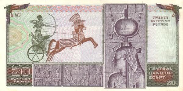 Egypt 20 Pounds (1976-1978)