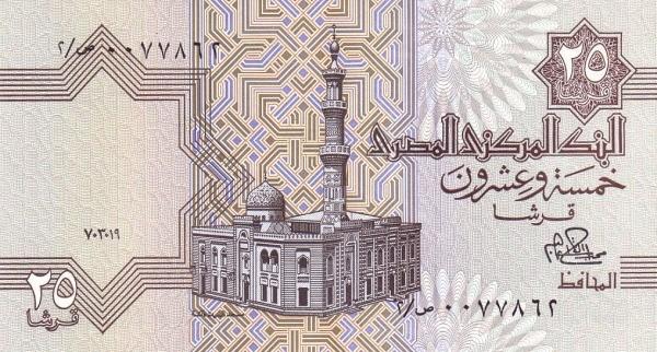 Egypt 25 Piastres (1978-2008)