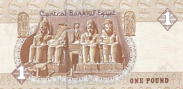 Egypt 1 Pound (1978-2008)