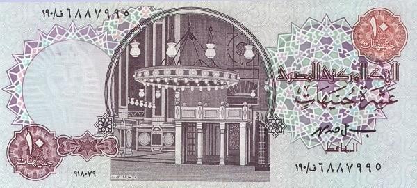 Egypt 10 Pounds (1978-2008)
