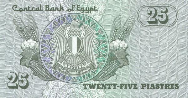 Egypt 25 Piastres (1980-1987)