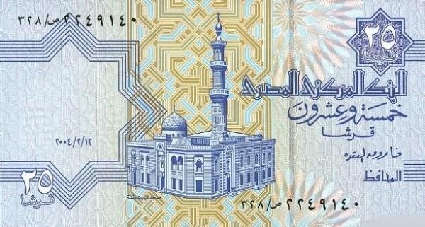 Egypt 25 Piastres (1985-2008)