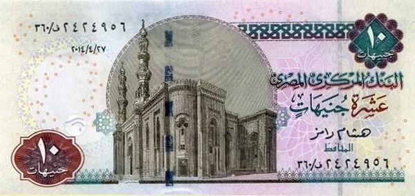 Egypt 10 Pounds (2003-2014)