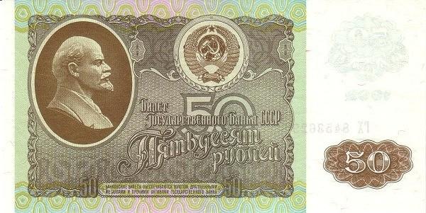 """Russia 50 Rubley (1992 """"Lenin"""")"""