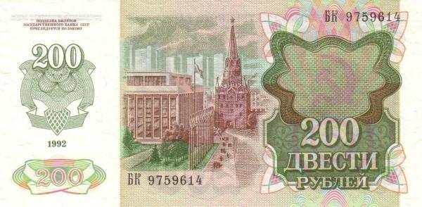 """Russia 200 Rubley (1992 """"Lenin"""")"""