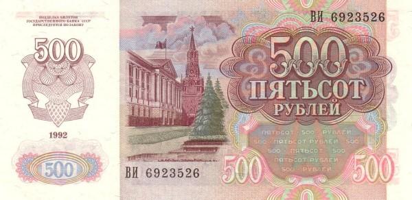 """Russia 500 Rubley (1992 """"Lenin"""")"""