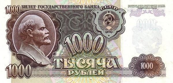 """Russia 1000 Rubley (1992 """"Lenin"""")"""