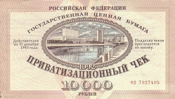 Russia 10000 Rubley (1992 Government Privatization)