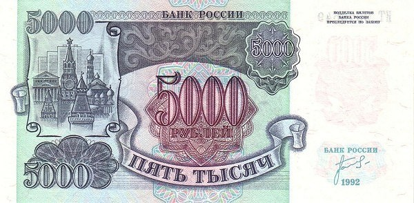 "Russia 5000 Rubley (1992 ""Kremlin"")"