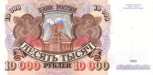 "Russia 10000 Rubley (1992 ""Kremlin"")"