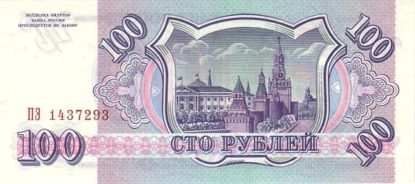 "Russia 100 Rubley (1993-1994 ""Kremlin & Flag"" )"