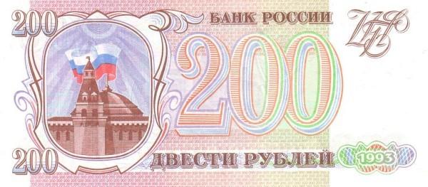 "Russia 200 Rubley (1993-1994 ""Kremlin & Flag"" )"