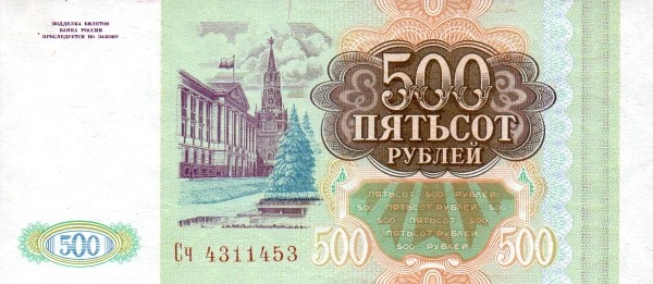 "Russia 500 Rubley (1993-1994 ""Kremlin & Flag"")"