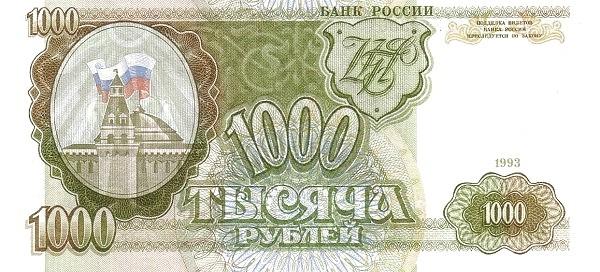 "Russia 1000 Rubley (1993-1994 ""Kremlin & Flag"")"