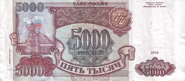 "Russia 5000 Rubley (1993-1994 ""Kremlin & Flag"")"