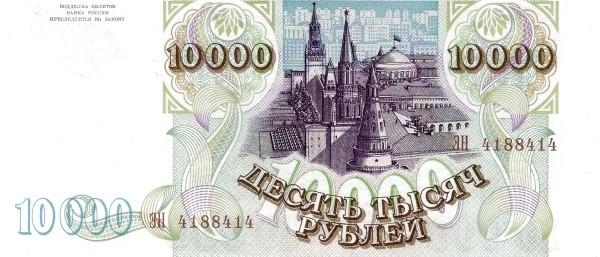 "Russia 10000 Rubley (1993-1994 ""Kremlin & Flag"")"