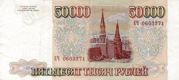 "Russia 50000 Rubley (1993-1994 ""Kremlin & Flag"")"