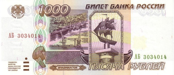 "Russia 1000 Rubley (1995 ""Russian Cities & Monuments"")"