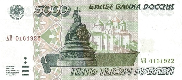"Russia 5000 Rubley (1995 ""Russian Cities & Monuments"")"