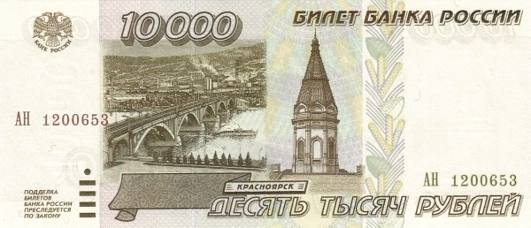 "Russia 10000 Rubley (1995 ""Russian Cities & Monuments"")"