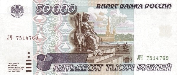 "Russia 50000 Rubley (1995 ""Russian Cities & Monuments"")"