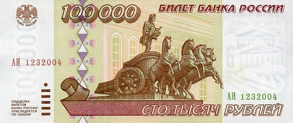 "Russia100000 Rubley (1995 ""Russian Cities & Monuments"")"