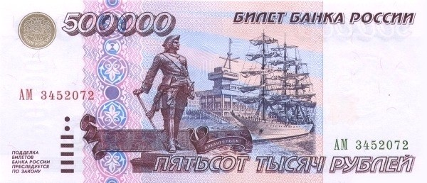 "Russia 500000 Rubley (1995 ""Russian Cities & Monuments"")"